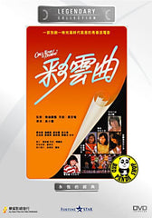 Once Upon A Rainbow (1982) (Region Free DVD) (English Subtitled) (Legendary Collection)