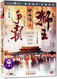 Once Upon A Time In China 3 (1993) (Region 3 DVD) (English Subtitled) Digitally Remastered