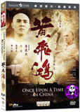 Once Upon A Time In China 黃飛鴻 (1991) (Region 3 DVD) (English Subtitled) Digitally Remastered