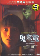 One Missed Call (2003) (Region 3 DVD) (English Subtitled) Japanese movie