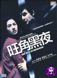 One Nite In Mongkok (2004) (Region Free DVD) (English Subtitled) 2 Disc Edition