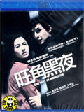 One Nite In Mongkok Blu-ray (2004) (Region A) (English Subtitled)