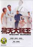 Operation Billionaires (1998) (Region Free DVD) (English Subtitled)