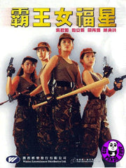 Operation Pink Squad (1988) (Region Free DVD) (English Subtitled)