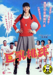 Oppai Volleyball (2009) (Region 3 DVD) (English Subtitled) Japanese movie