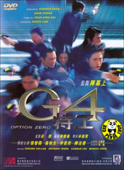 Option Zero (1997) (Region Free DVD) (English Subtitled)