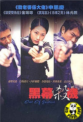 Out Of Justice (2001) (Region 3 DVD) (English Subtitled) Korean movie