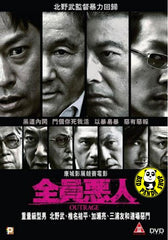 Outrage (2010) (Region 3 DVD) (English Subtitled) Japanese movie