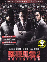 Overheard 2 (2011) (Region Free DVD) (English Subtitled) 2 Disc Special Edition