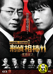Partners - The Movie 2 (2010) (Region 3 DVD) (English Subtitled) Japanese movie
