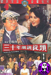 Passing Flickers (1982) (Region 3 DVD) (English Subtitled) (Shaw Brothers)