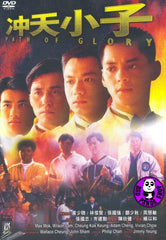Path Of Glory (1989) (Region Free DVD) (English Subtitled)