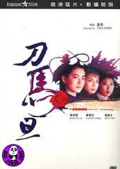 Peking Opera Blues (1986) (Region Free DVD) (English Subtitled) Digitally Remastered