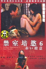 Perfect Education 6 Red Murder (2004) (Region 3 DVD) (English Subtitled) Japanese movie a.k.a. Kanzen naru shiiku: akai satsui