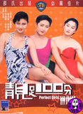 Perfect Girls (1990) (Region 3 DVD) (English Subtitled) (Shaw Brothers)
