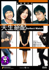 Perfect Match (2005) (Region Free DVD) (English Subtitled)