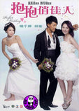 Perfect Wedding (2010) (Region Free DVD) (English Subtitled)