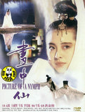 Picture of A Nymph 畫中仙 (1988) (Region Free DVD) (English Subtitled)