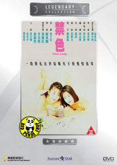 Pink Lady (1992) (Region Free DVD) (English Subtitled) (Legendary Collection)