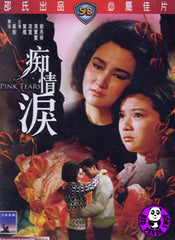 Pink Tears (1965) (Region 3 DVD) (English Subtitled) (Shaw Brothers)