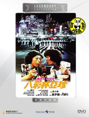 Plain Jane To The Rescue (1982) (Region Free DVD) (English Subtitled) (Legendary Collection)