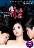 Plastic Tree (2003) (Region Free DVD) (English Subtitled) Korean movie