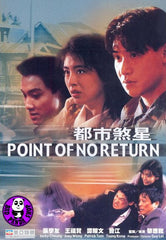Point Of No Return (1990) (Region Free DVD) (English Subtitled)