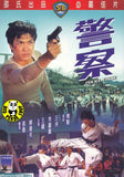 Police Force (1973) (Region 3 DVD) (English Subtitled) (Shaw Brothers)