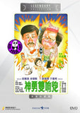 Pom Pom 神勇雙响炮 (1984) (Region Free DVD) (English Subtitled) (Legendary Collection)