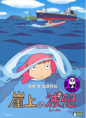 Ponyo On The Cliff By The Sea 崖上的波兒 (2009) (Region 3 DVD) (English Subtitled) Japanese movie