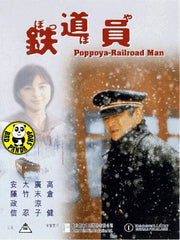 Poppoya-Railroad Man 鐵道員 (1999) (Region Free DVD) (English Subtitled) Japanese movie
