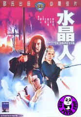 Portrait In Crystal (1983) (Region 3 DVD) (English Subtitled) (Shaw Brothers)