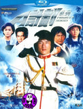 Project A Series Blu-ray Boxset (1982-87) (Region A) (English Subtitled)