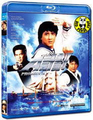 Project A Blu-ray (1984) (Region A) (English Subtitled)