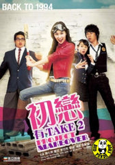Project Makeover (2006) (Region 3 DVD) (English Subtitled) Korean movie
