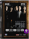 Protege 門徒 (2007) (Region Free DVD) (English Subtitled)