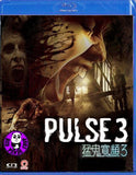 Pulse 3 Blu-Ray (2008) (Region A) (Hong Kong Version)