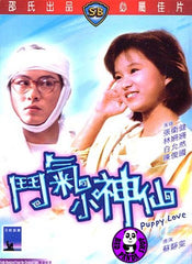 Puppy Love (1985) (Region 3 DVD) (English Subtitled) (Shaw Brothers)