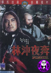 Pursuit (1972) (Region 3 DVD) (English Subtitled) (Shaw Brothers)