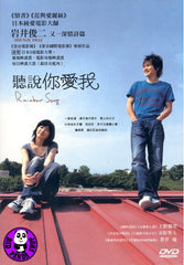 Rainbow Song (2006) (Region 3 DVD) (English Subtitled) Japanese movie