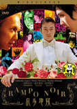 Rampo Noir (2006) (Region 3 DVD) (English Subtitled) Japanese movie a.k.a. Rampo Jigoku/Cross The Lens