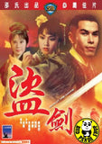 Rape Of The Sword (1967) (Region 3 DVD) (English Subtitled) (Shaw Brothers)