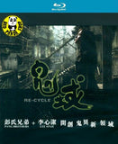 Re-cycle Blu-ray (2006) (Region A) (English Subtitled)