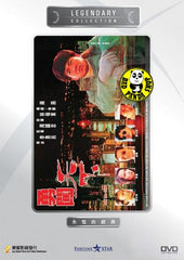 Rebel From China (1990) (Region Free DVD) (English Subtitled) (Legendary Collection)