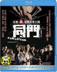 Rebellion Blu-ray (2009) (Region Free) (English Subtitled)