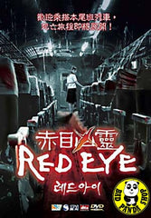 Red Eye (2005) (Region Free DVD) (English Subtitled) Korean movie