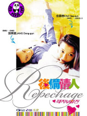 Repechage (1997) (Region Free DVD) (English Subtitled) Korean movie