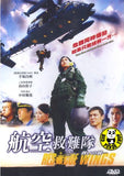 Rescue Wings (2008) (Region 3 DVD) (English Subtitled) Japanese movie