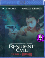 Resident Evil Blu-Ray (2002) (Region A) (Hong Kong Version)