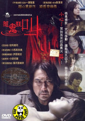 Retribution (2006) (Region 3 DVD) (English Subtitled) Japanese movie a.k.a. Sakebi